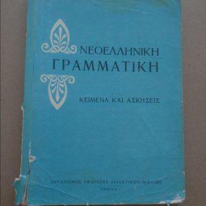 Βιβλιο *Νεοελληνικη Γραμματικη* Κειμενα και ασκησεις.