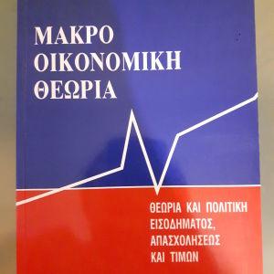 Μακροοικονομική Θεωρία, Τόμος II, Θεωρία και Πολιτική Εισοδήματος, Απασχολήσεως και Τιμών, Γ. Δ. Δημόπουλος