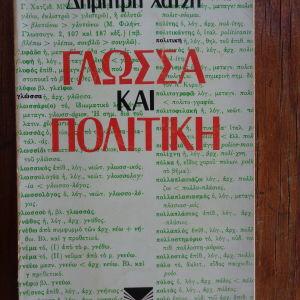 ΧΑΤΖΗΣ Δημήτρης, Γλώσσα και πολιτική  Εκδόσεις Πλειάς, 1975.  95 σ.  Αρχικά εξώφυλλα.