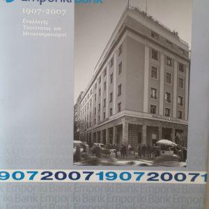 """ΠΑΛΙΑ ΒΙΒΛΙΑ. """"ΕΜΠΟΡΙΚΗ ΤΡΑΠΕΖΑ - EMPORIKI BANK 1907-2007"""" ΜΑΡΓΑΡΙΤΑ ΔΡΙΤΣΑ. ΑΘΗΝΑ 2008.ΟΓΚΩΔΕΣ ΛΕΥΚΩΜΑ. ΣΕΛΙΔΕΣ 366. ΠΑΝΟΔΕΤΟ. ΠΛΗΘΟΣ ΑΡΧΕΙΑΚΟΥ ΥΛΙΚΟΥ. ΜΕ ΕΞΑΙΡΕΤΙΚΗ ΕΙΚΟΝΟΓΡΑΦΗΣΗ."""