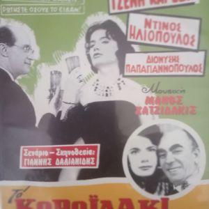 Ελληνικές ταινίες 2 ευρώ έκαστη