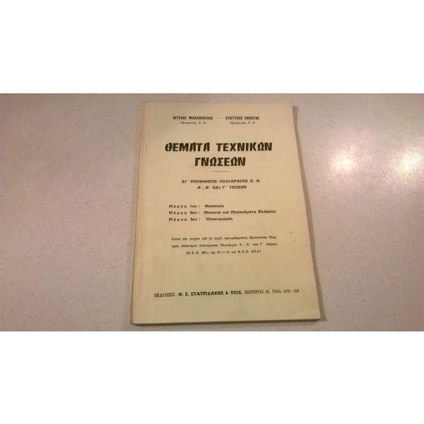 themata technikon gnoseon