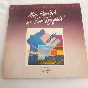 Δήμητρα Γαλάνη Σπύρος Σακκάς - Μια βραδιά με ένα τραγούδι - Δίσκος Βινυλίου 1985