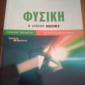 Βοήθημα φυσικής Β' Λυκείου τεύχος Β' Παναγιωτακόπουλος-Μαθιουδάκης