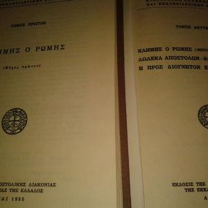 Βιβλιοθήκη Ελλ.Πατέρων κ΄εκκλησιαστικών συγγραφέων.Κλήμης Ο Ρώμης