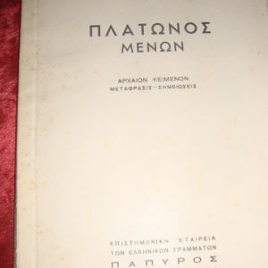Πλάτωνος ΜΕΝΩΝ.