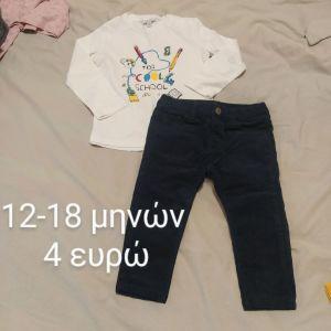 Βρεφικά ρούχα 12-18 μηνών