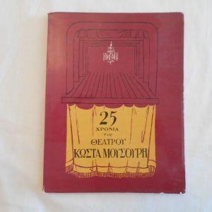 Συλλεκτικο βιβλιο Θεατρο Κωστα Μουσουρη