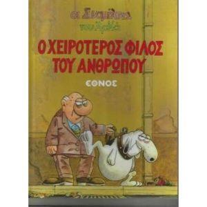 ΑΡΚΑΣ - Ο ΧΕΙΡΟΤΕΡΟΣ ΦΙΛΟΣ ΤΟΥ ΑΝΘΡΩΠΟΥ