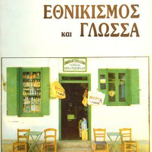 Δημήτρη Ευαγγελίδη - Εθνικισμός και Γλώσσα - 1986