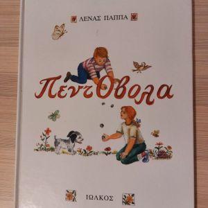 Βιβλίο <<Πεντόβολα>>