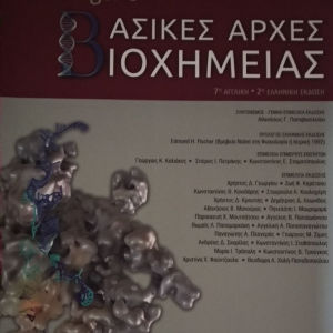 Βασικές αρχές βιοχημείας: ακαδημαϊκό σύγγραμμα