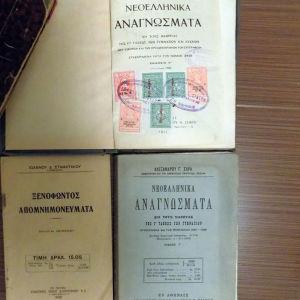 παλια σχολικα βιβλια