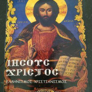 Ιησούς Χριστός ελληνισμός χριστιανισμός του Άγγελου σακέτα
