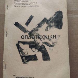 Οπλοτεχνική. 1996, Περδίκης, Αθανάσιος