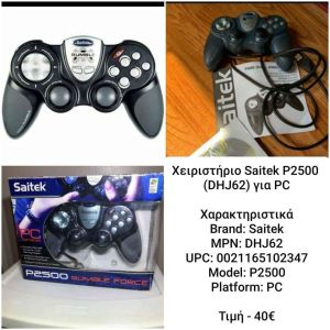 Χειριστήριο Saitek P2500 (DHJ62) για PC