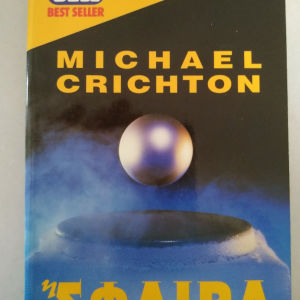 Η Σφαίρα-Michael Crighton