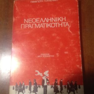 Νεοελληνική Πραγματικότητα - Παναγιώτη Γουλιέλμου (1974)