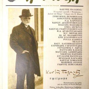 Η λέξη - ελληνική και ξένη λογοτεχνία - ειδικό τεύχος 114 - 1993