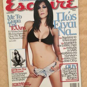 Περιοδικά ESQUIRE, 2 τεύχη
