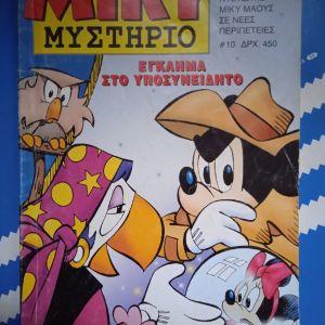 Μίκυ Μυστήριο # 10