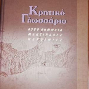 ΚΡΗΤΙΚΟ ΓΛΩΣΣΑΡΙΟ - Μ.ΙΔΟΜΕΝΕΩΣ - 2006