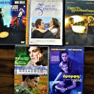 Ταινίες DVD