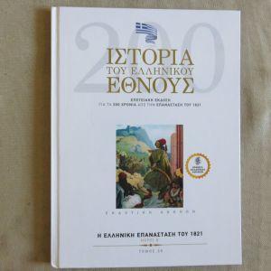 Ιστορια του Ελληνικου εθνους Τομος 28
