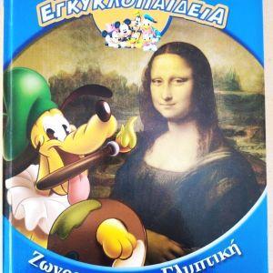 """Εγκυκλοπαιδεια """"ζωγραφικη και γλυπτικη"""" disney"""