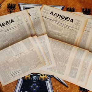 Αλήθεια της Τριπόλεως του εκδότη Φάνη Τζαβέλλα (έτος 32ο), όλα τα τεύχη του έτους 1976. Εφήμερα Συλλεκτικά Σπάνια Έντυπα Δυσεύρετα Τρίπολη Αρκαδία