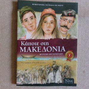 Καποτε στην Μακεδονια - Μυσρινη Βιγγοπουλου