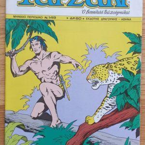 Ταρζάν, Τεύχος Ν.149 (Δραγούνης, 1987)