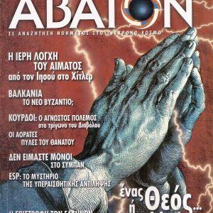 Περιοδικά ΑΒΑΤΟΝ 28 Τεύχη + Έκτη Αίσθηση 4 τεύχη
