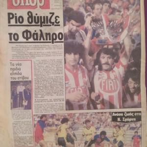 Ολυμπιακός Πρωταθλητής 1983 (Εφημερίδα)