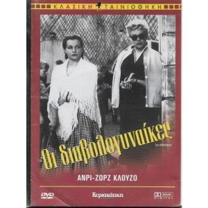 DVD / Η ΔΙΑΒΟΛΟΓΥΝΑΙΚΕΣ