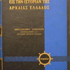 Η θαλάσσια δύναμις εις την ιστορία της Αρχαίας Ελλάδος - Κωνσταντίνου Αλεξανδρή - 1973