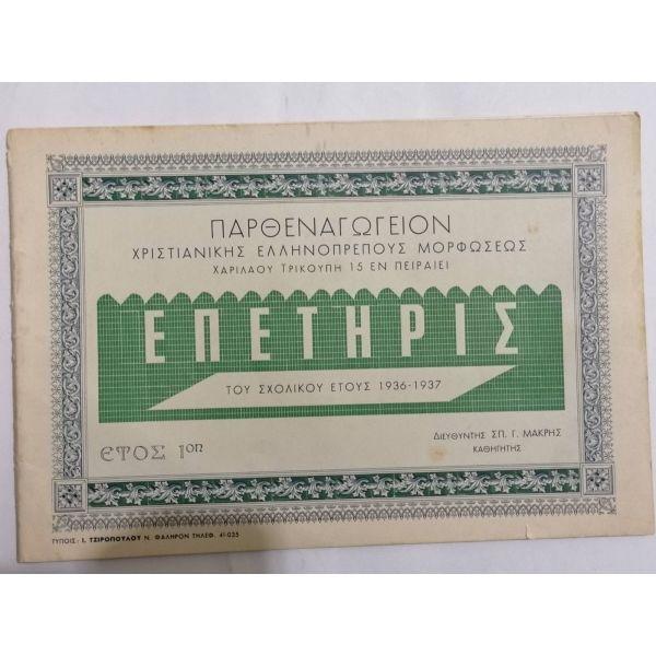 pireas - epetirida tou parthenagogiou christianikis ellinoprepous morfoseos scholikou etous 1936-1937