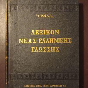 ΒΙΒΛΙΑ ΛΕΞΙΚΟ ΝΕΑΣ ΕΛΛΗΝΙΚΗΣ ΓΛΩΣΣΗΣ ΣΥΜΠΛΗΡΩΜΑ ΠΡΩΙΑΣ 1933