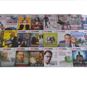 Περιοδικό Hot Doc: όλα τα τεύχη του 2014