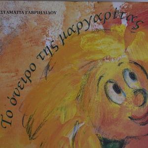 Το όνειρο της Μαργαρίτας - Σταματία Γαβριηλίδου
