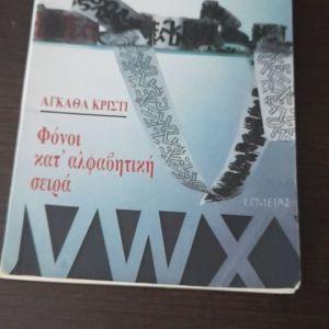 5 βιβλία  Αγκάθα Κρίστι