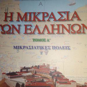 Οι Μικρασιατικές Πόλεις Των Ελλήνων