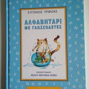 Ευγένιου Τριβιζά, Αλφαβητάρι με γλωσσοδέτες (σε άριστη κατάσταση)
