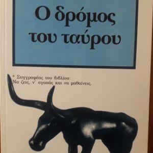 Πακετο 2 βιβλιων Λεο Μπουσκαλια