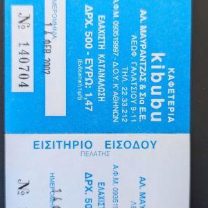 KIBUBU εισιτήριο εισόδου