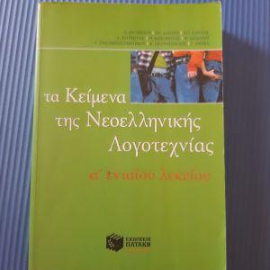 Κειμενα Νεοελληνικής λογοτεχνίας Α' λυκειου εκδοσης πατακη