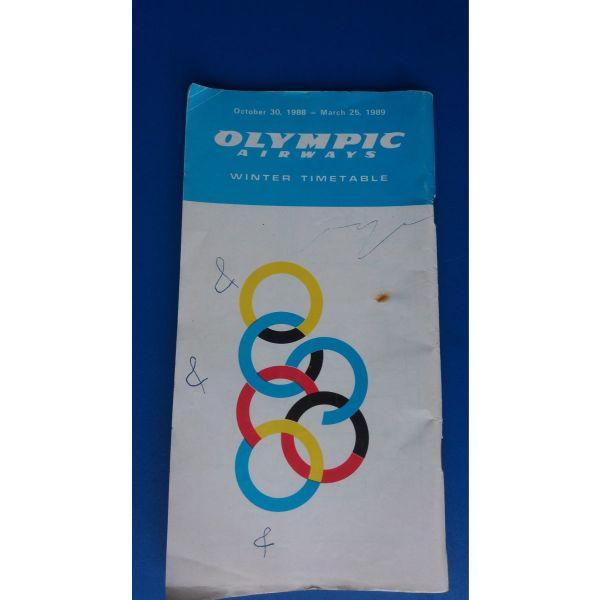 eisitirio olimpiakis