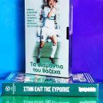 ΣΤΗΝ ΕΛΙΤ ΤΗΣ ΕΥΡΩΠΗΣ-ΤΑ ΔΙΑΜΑΝΤΙΑ ΤΟΥ ΒΑΖΕΧΑ (Σφραγισμένες VHS)