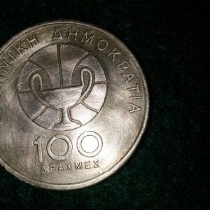 100 ΔΡΑΧΜΕΣ ''ΠΑΓΚΟΣΜΙΟ ΠΡΩΤΑΘΛΗΜΑ ΚΑΛΑΘΟΣΦΑΙΡΙΣΗΣ'' ΑΘΗΝΑ 1998