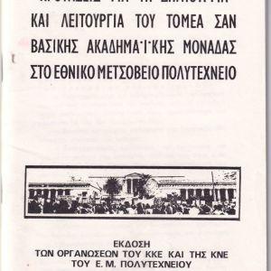 ΠΡΟΤΑΣΕΙΣ ΚΚΕ-ΚΝΕ για το Ε.Μ.Π. 1978